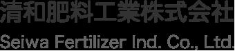 清和肥料工業株式会社Seiwa Fertilizer Ind. Co., Ltd.