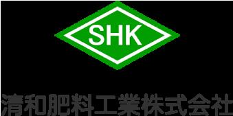清和肥料工業株式会社