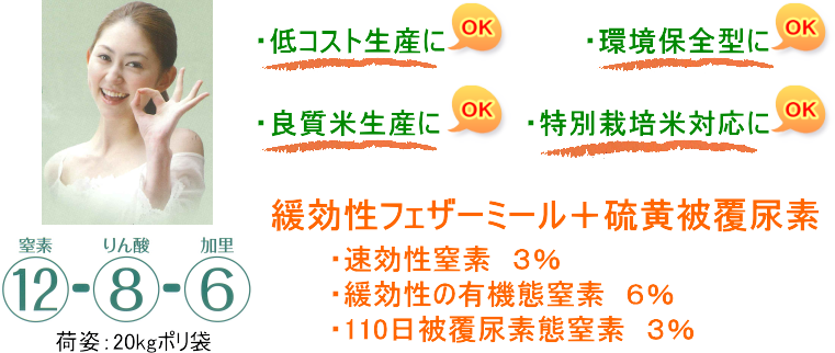 OK有機入り一発イメージ